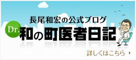 長尾和宏の公式ブログ