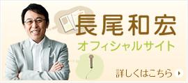 長尾和宏オフィシャルサイト
