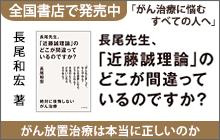 バナー:長尾先生、「近藤誠理論」のどこが間違っているのですか?