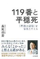 119toheionshi202004
