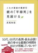 bk_oyakoukou