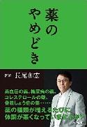 ksurinoyamedoki