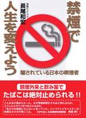 禁煙で人生を変えよう