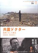 写真:共震ドクター ~ 阪神、そして東北