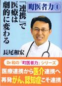 写真:町医者力(4)