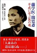 写真:『蘭学医・関寛斎』平成に学ぶ医の魂