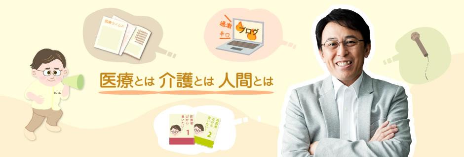 長尾和宏オフィシャルサイトトップイメージ